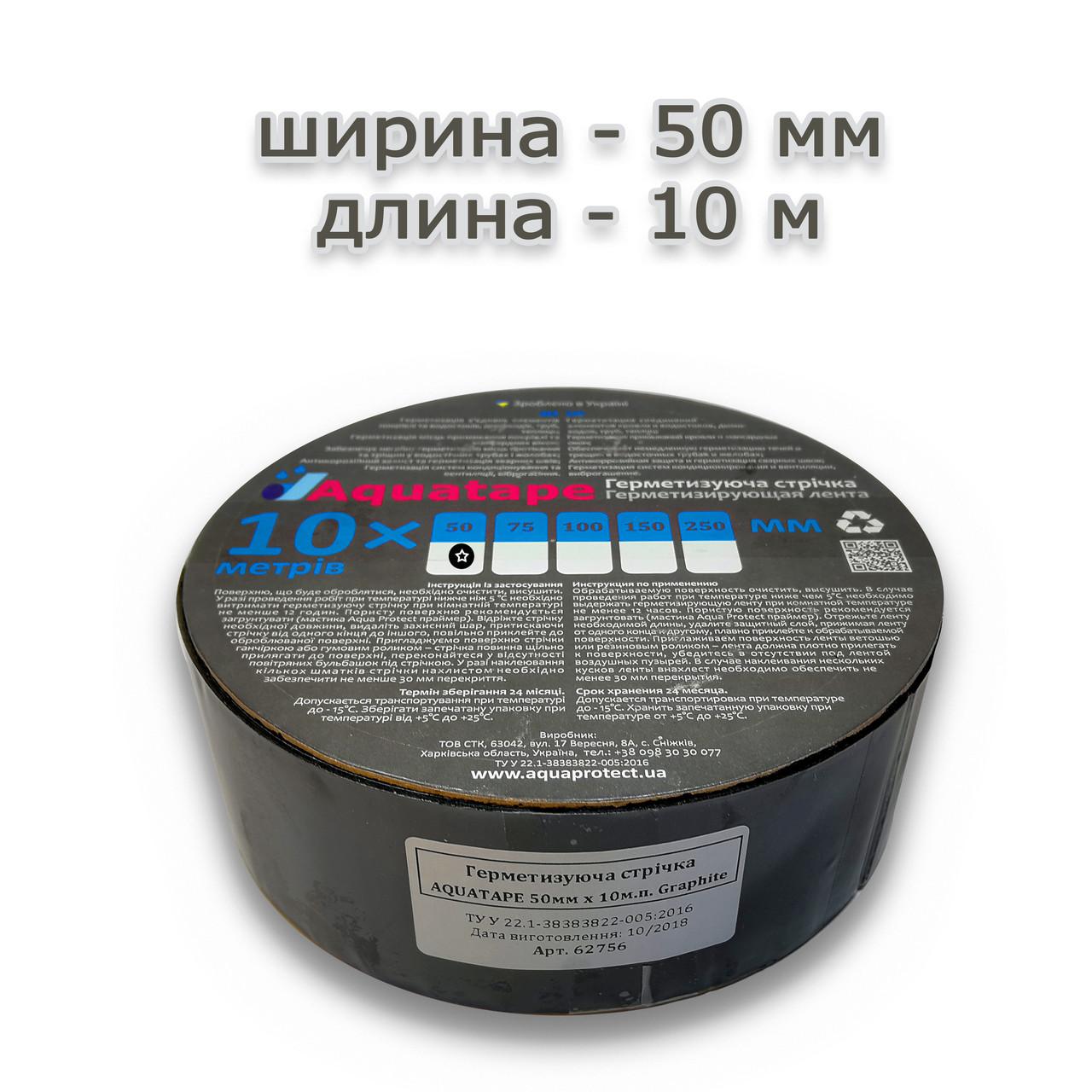 Битумная Лента 50 мм х 10 м ALU+Graphite RAL 7012