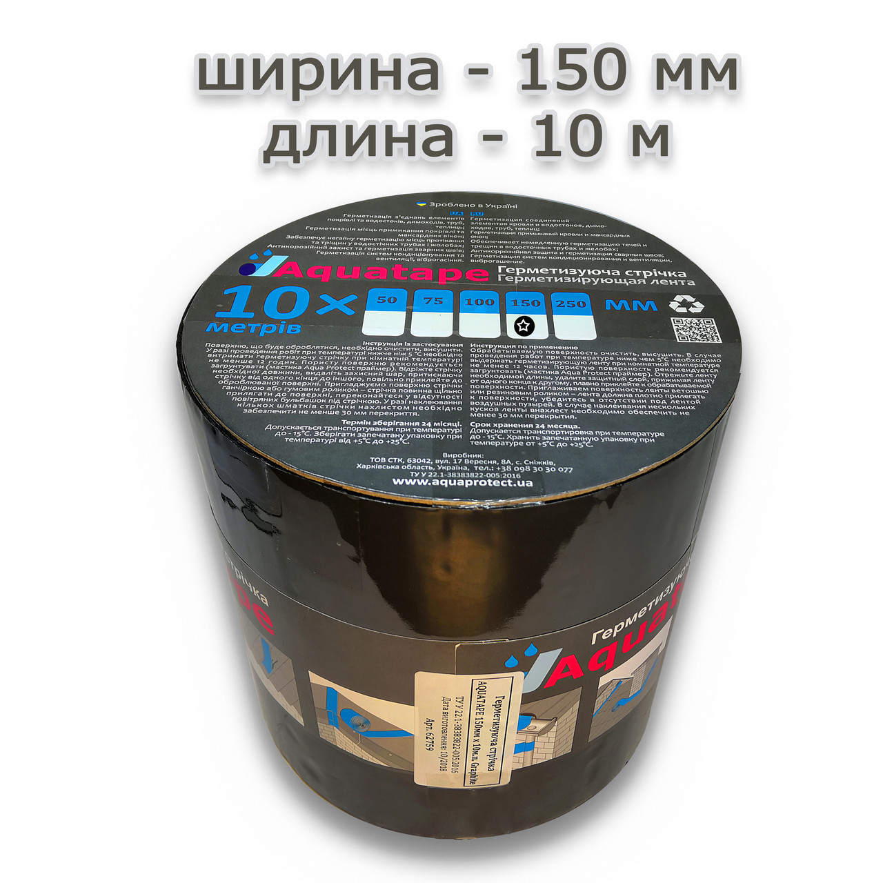 Битумная Лента 150 мм х 10 м ALU+Graphite RAL 7012