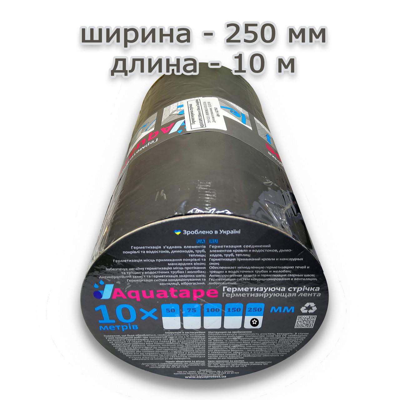 Битумная Лента 250 мм х 10 м ALU+Graphite RAL 7012