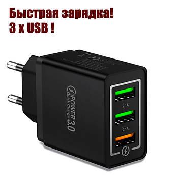 Быстрая зарядка  3 x USB Quick Charge 3,0/Сетевое зарядное устройство (вилка)