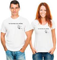 """Парные футболки """"Ты пахнешь как любовь"""" белые"""