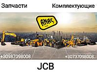 Где купить запчасти для строительной техники ? -  компания АНАК ТРЕЙД !!!