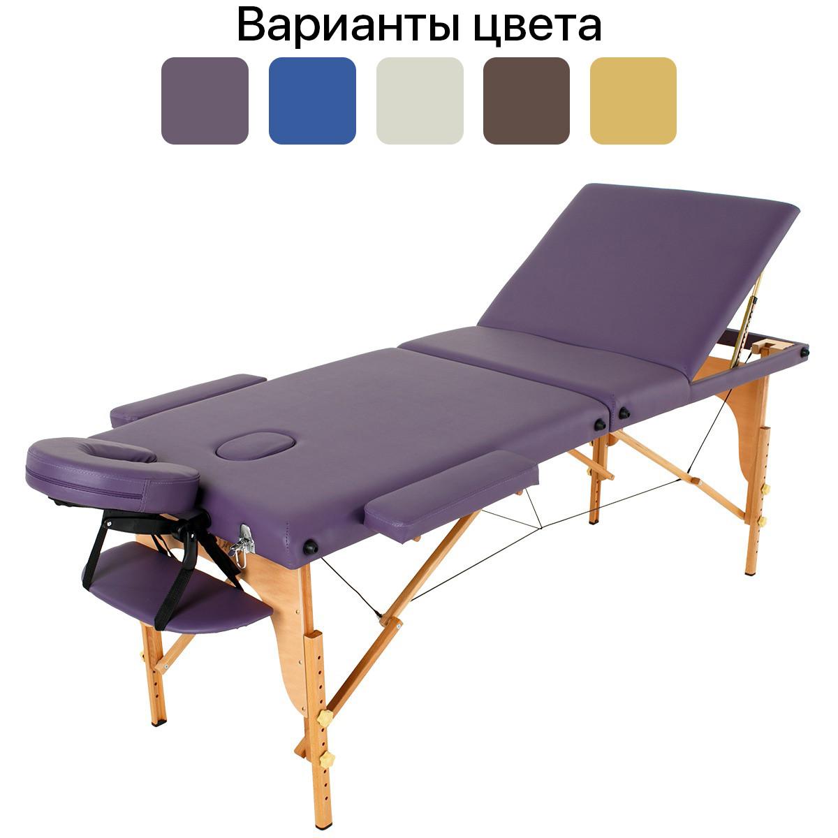 Массажный стол деревянный 3-х сегментный RelaxLine Barbados кушетка массажная для массажа