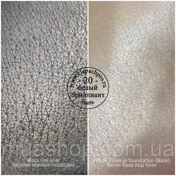 Пигмент для макияжа KLEPACH.PRO -20- Белый бриллиант (пыль)