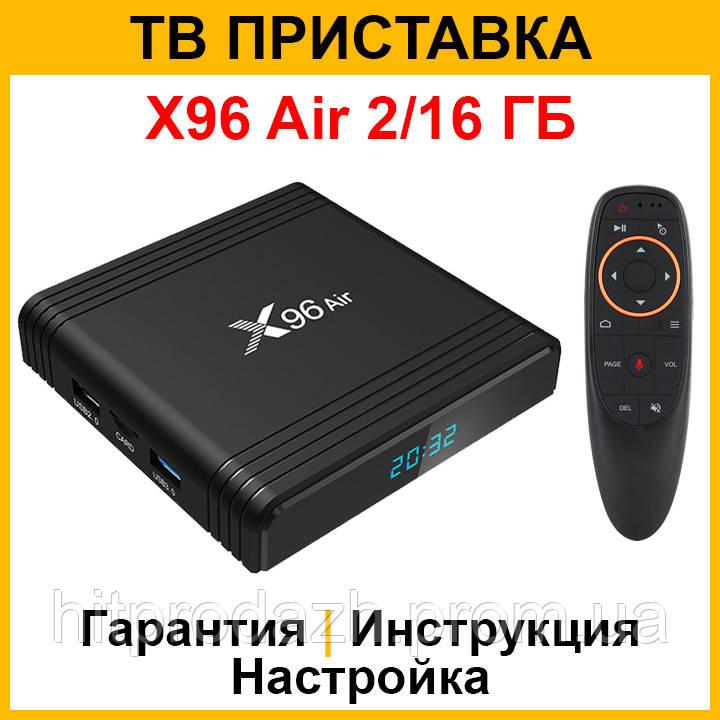Смарт ТВ приставка X96 Air 2/16 ГБ + G10 Аэромышь S905X3 Андроид 9 (Android Smart TV Box, ТВ тюнер)