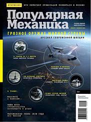 Популярная Механика журнал №1-2, январь - февраль 2020