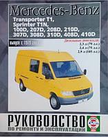 Книга Mercedes 207-410D с 1979 Справочник по ремонту, обслуживанию, эксплуатации