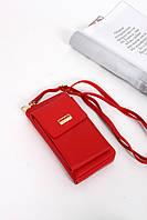 Компактный кошелек+чехол для телефона