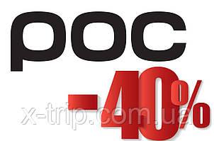 Розпродаж старої колекції POC: знижки до 40%