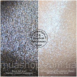 Пігмент для макіяжу KLEPACH.PRO -24 - Блакитний діамант (іскри), фото 2