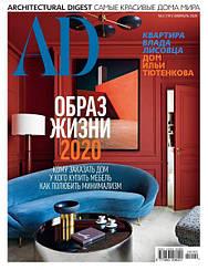 AD журнал №02 (191) февраль 2020