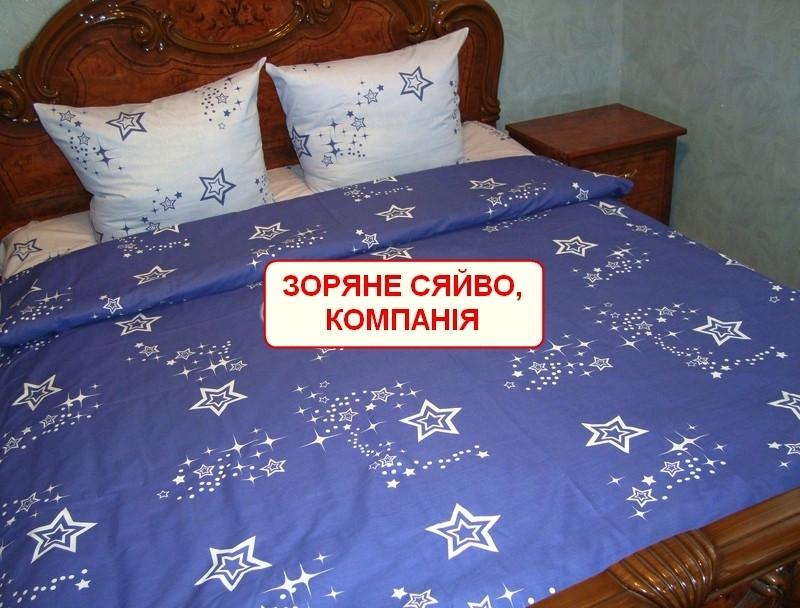 Двоспальний комплект постільної білизни - Зоряне сяйво, компанія