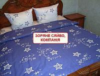 Двоспальний комплект постільної білизни - Зоряне сяйво, компанія, фото 1