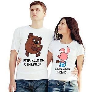 """Парные футболки """"Винни Пух и Пятачок"""" белые"""