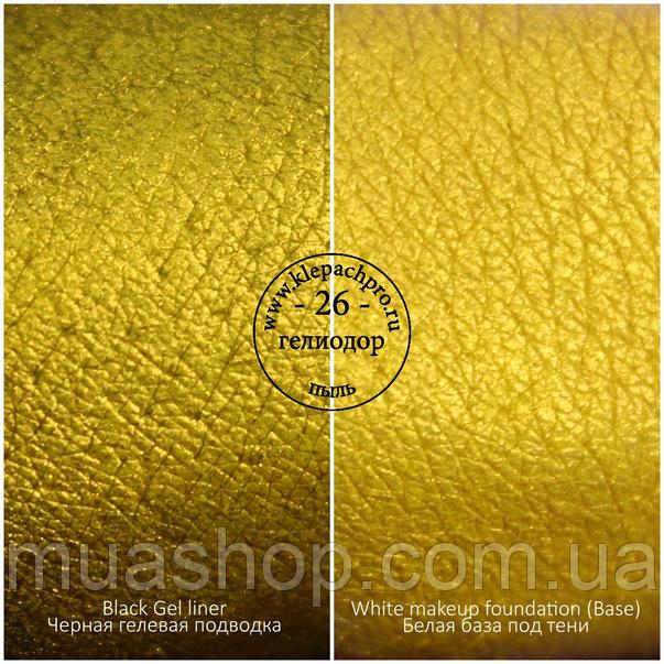 Пігмент для макіяжу KLEPACH.PRO -26 - Геліодор (пил)