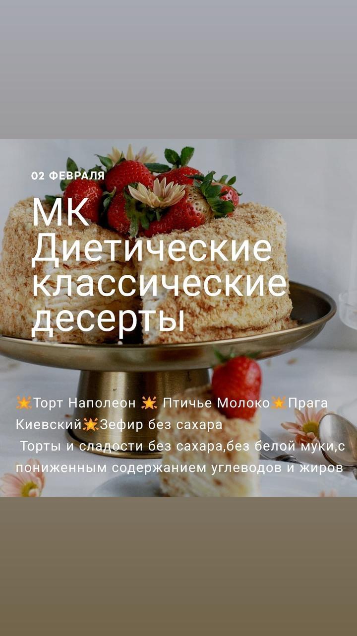 """Авторский МК """"ПП Классические десерты из детства"""" 20г."""