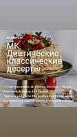 """Авторский МК """"ПП Классические десерты из детства"""" 20г., фото 1"""