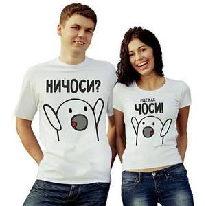"""Парные футболки """"Ничоси"""" белые"""