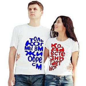 """Парные футболки """"Только когда мы вместе"""" белые"""