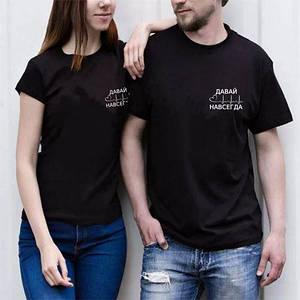 """Парные футболки """"Давай навсегда"""" чёрные"""
