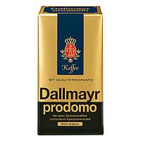 Кофе натуральный молотый Dallmayr Prodomo 500 грамм