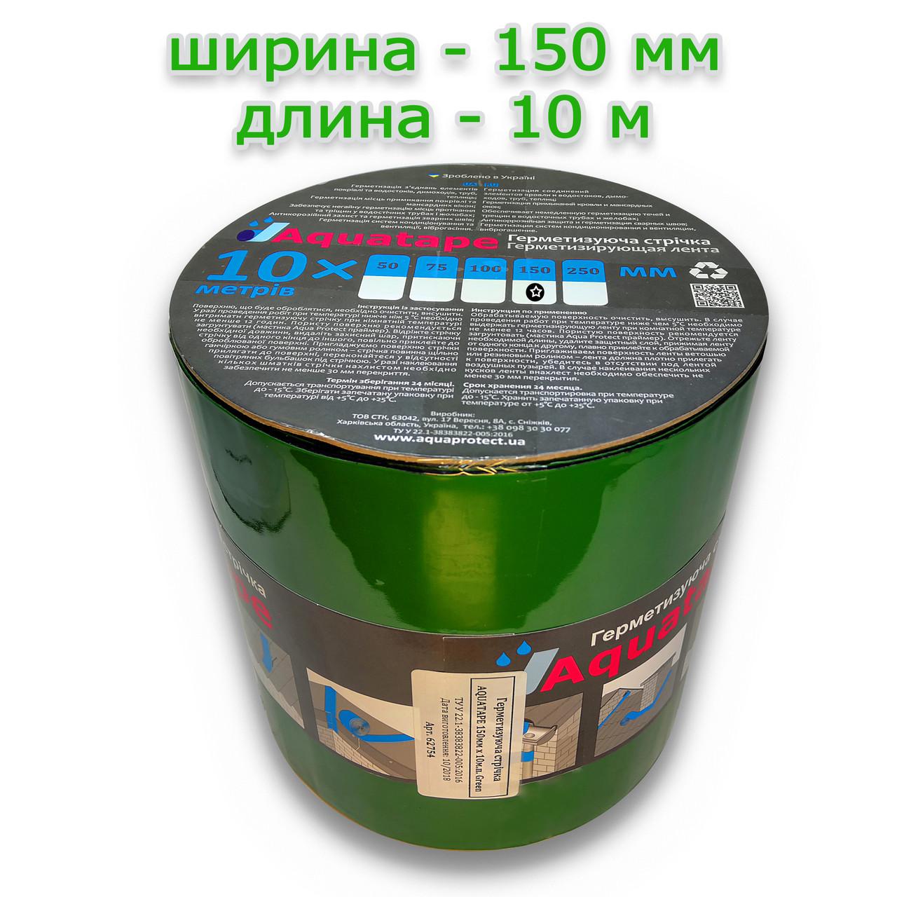 Битумная Лента 150 мм х 10 м ALU+Green RAL 6002