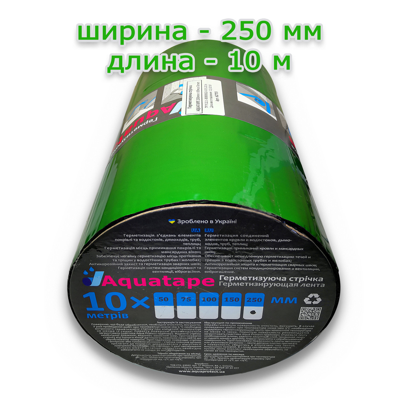 Битумная Лента 250 мм х 10 м ALU+Green RAL 6002