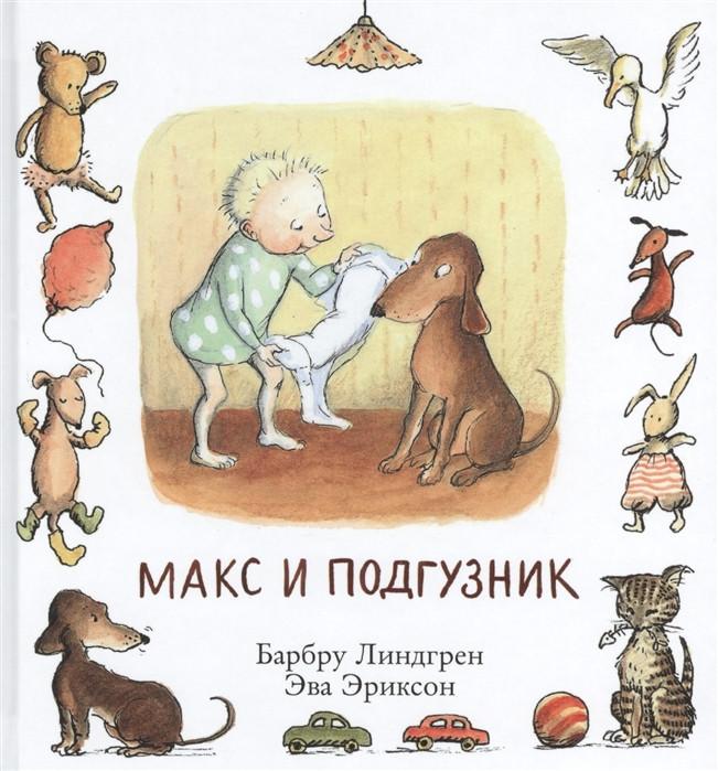 Макс и подгузник - Линдгрен Б., Эриксон Э.