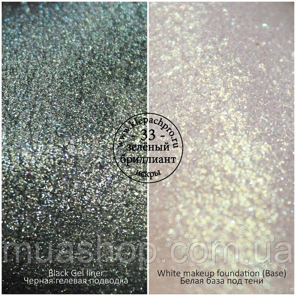 Пігмент для макіяжу KLEPACH.PRO -33 - Зелений діамант (іскри)