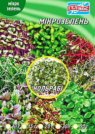 Семена микрозелень (микрогрин) кольраби