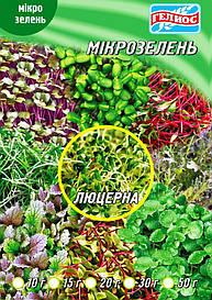 Семена микрозелень (микрогрин) люцерна