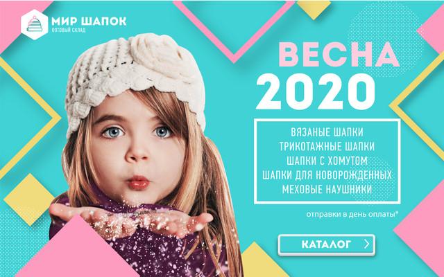детские шапки весна 2020