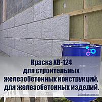 Краска ХВ-124 для строительных железобетонных конструкций, для железобетонных изделий.