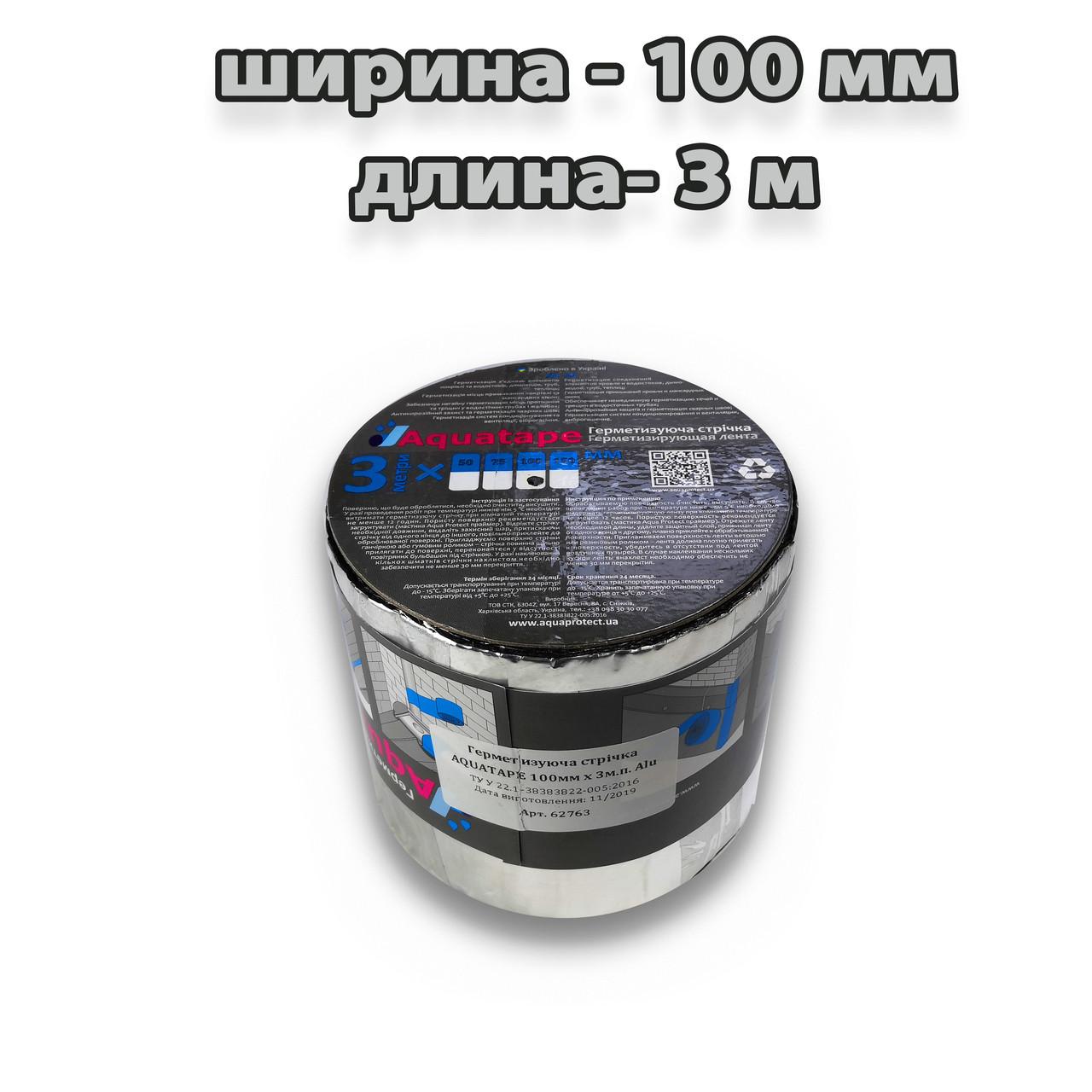 Битумная Лента 100 мм х 3 м ALU+