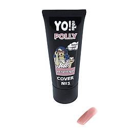 Полигель, акриловый гель Yo!Nails POLLY, цвет COVER 1  , камуфлирующий, 30 грамм
