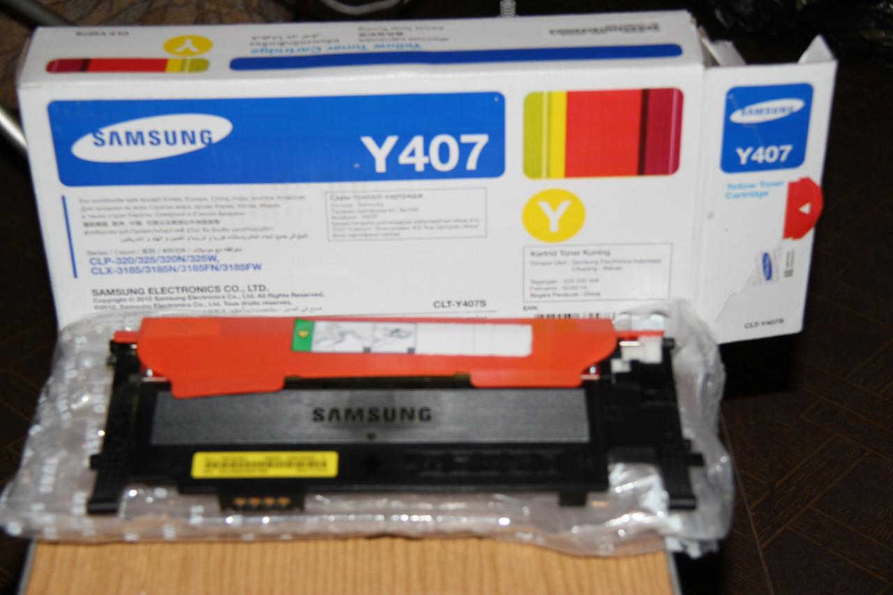 Картриджи Samsung CLT-Y407S для Samsung CLP-320/320N/325 / CLX-3185/3185N/3185FN