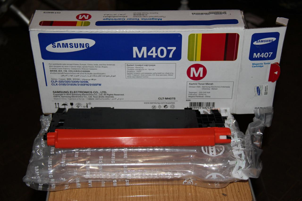 Картриджи Samsung CLT-M407S  CLP-320 / CLP-320N/ CLP-325/ CLP-325W/ CLP-326/ CLX-3185 /CLX-318 б/у, пустіые