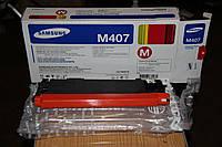 Картриджи Samsung CLT-M407S  CLP-320 / CLP-320N/ CLP-325/ CLP-325W/ CLP-326/ CLX-3185 /CLX-318 б/у, пустіые, фото 1