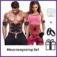 Миостимулятор 3 в 1 оригинал для мышц пресса и рук Smart Fitness Trainer + Два Подарка
