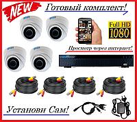 Full-HD Комплект Видеонаблюдения Seven - Kit на 4 Внутренние камеры! Установи Сам!