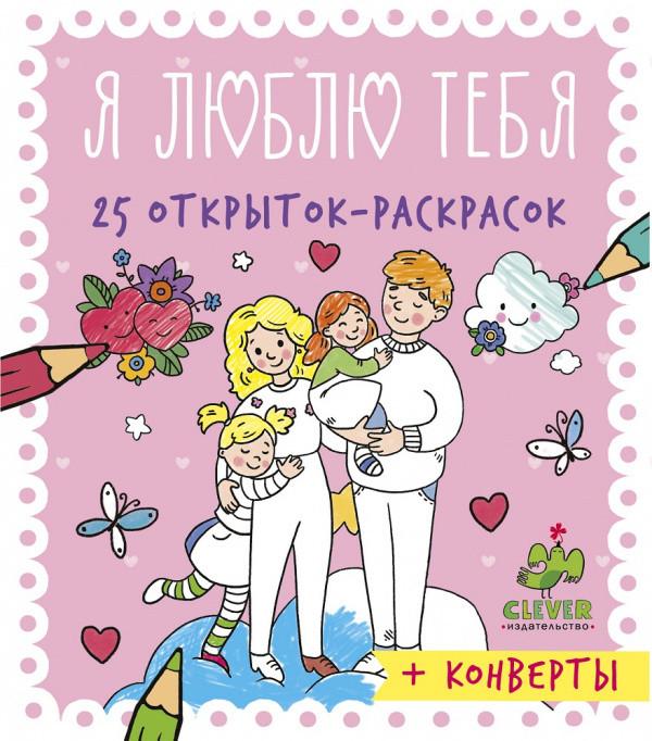 25 открыток-раскрасок. Я люблю тебя