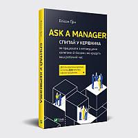 «Ask a Manager Спитай у керівника як працювати з нетямущими колегами й босами які крадуть ваш роб ча»  Ґрін Елісон
