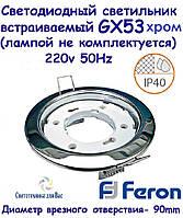 Светильник светодиодный врезной FERON DL53 GX53 хром 220V