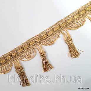 Бахрома декоративная, ширина: 6 см, Цвет: Бежевый