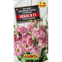 Еустома Ейбісі Темно-рожева F1, насіння