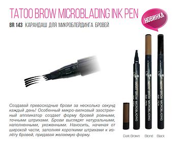 Маркер для микроблейдинга бровей TATOO BROW MICROBLADING INK PEN