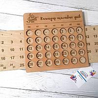 Вічний календар з любим написом або логотипом