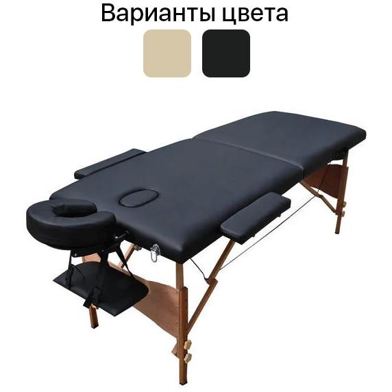 Массажный стол деревянный 2-х сегментный складной массажная кушетка