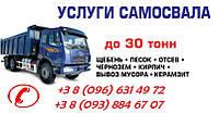 Доставка Камаз- Перевозки. Аренда транспорта в Виннице.