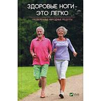 «Здоровые ноги это легко Проверенные народные рецепты»  Лапшина Л.В.
